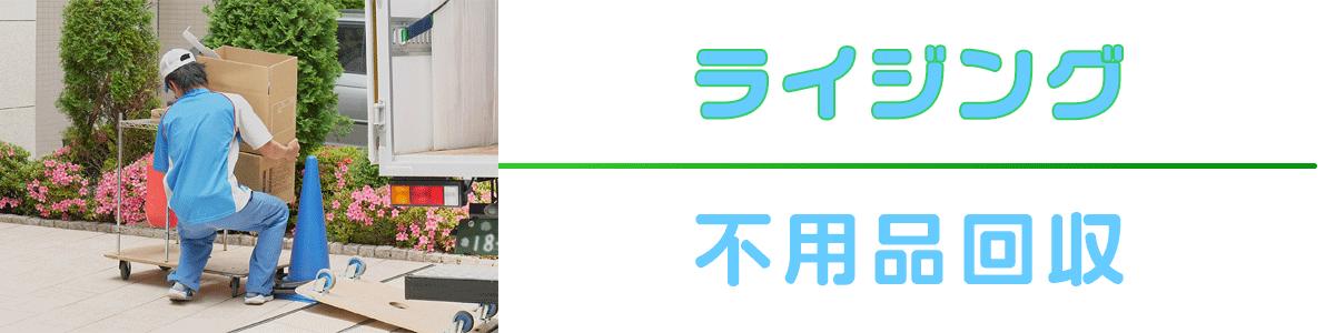 足立区不用品回収ライジング|不用品回収ならライジング東京